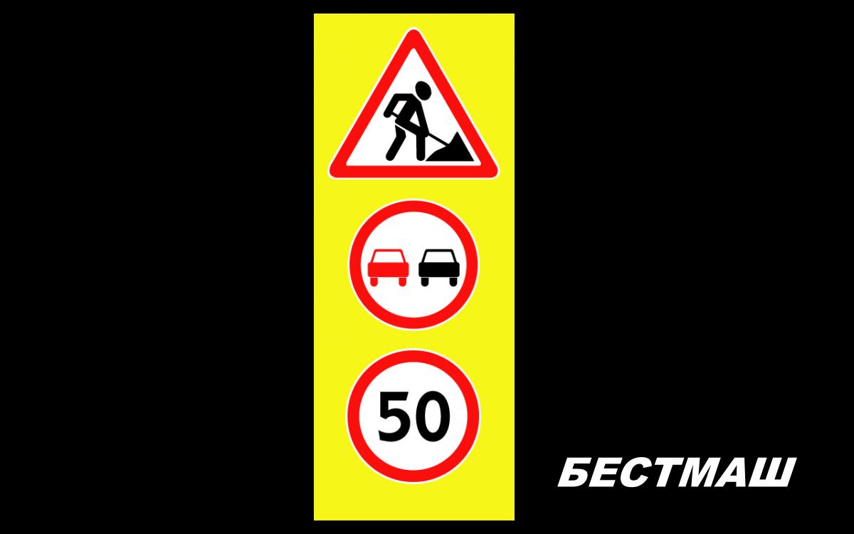 """Маска дорожного знака """"Обозначение предремонтной зоны"""" 2500x900"""