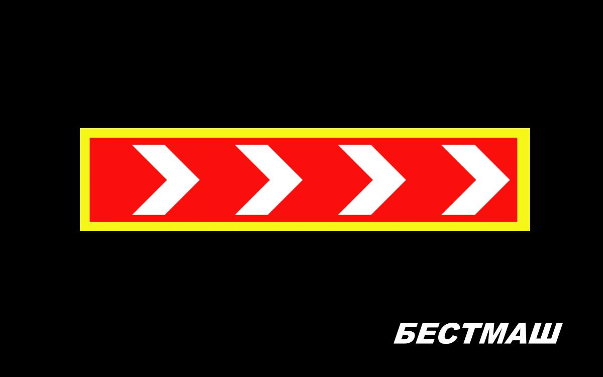 Обозначение предремонтной зоны 700x2450