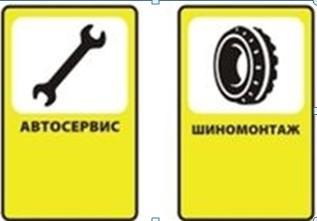 Рекламно-информационный дорожный знак 900х1350