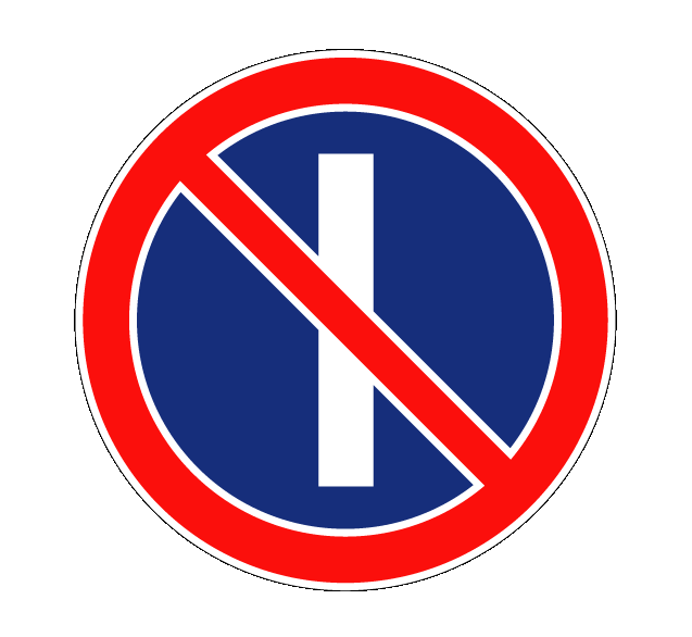 Стоянка запрещена по нечетным числам месяца 3.29