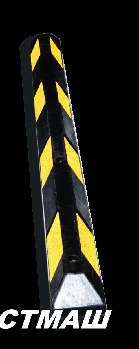 Колесоотбойник (делиниатор) резиновый 0,55 м (550х150х100)